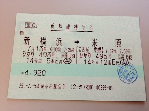 乗り換え しらさぎ 名古屋駅の特急「しらさぎ」乗り場は何番線ホーム?
